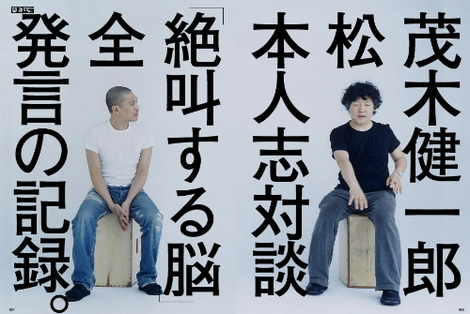 Matsumoto_brutus_002