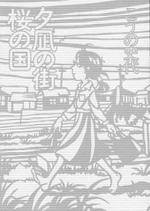 Yunagi_sakura_kouno_004_2